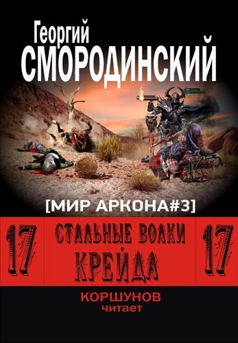 [Смородинский Георгий] 03-Стальные Волки Крейда