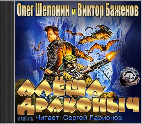 [Шелонин и Баженов] Алеша Драконыч
