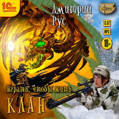 [Рус Дмитрий] 02-Клан