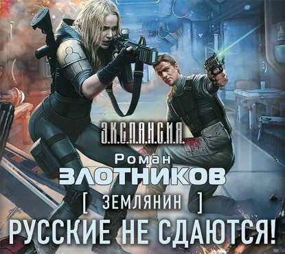 [Золотников Роман] 104-Русские не сдаются