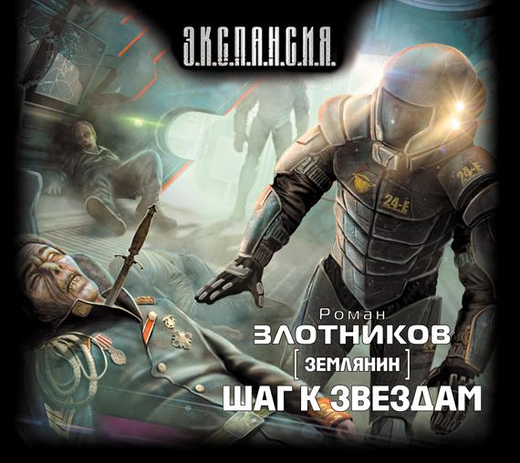 [Золотников Роман] 102-Шаг к звездам