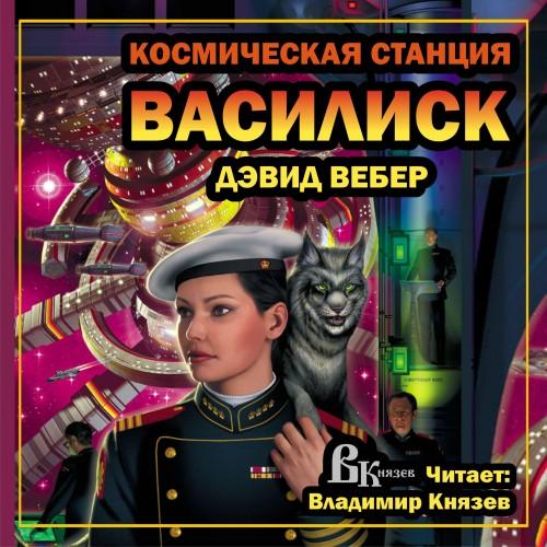"""[Вебер Дэвид] 01-Космическая станция """"Василиск"""""""
