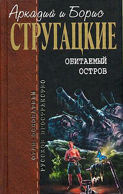 [Strugatskie] Obitaemiy_ostrov