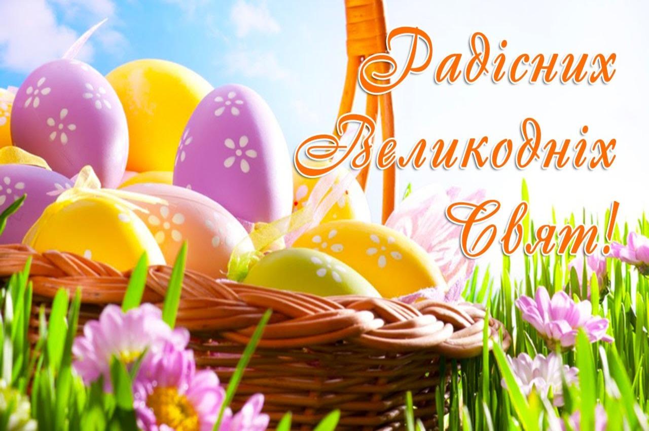 Весна розквітла, наче казка, І сяє сонцем височінь небес. Вітаємо з світлим святом Пасхи! Христос Воскрес!