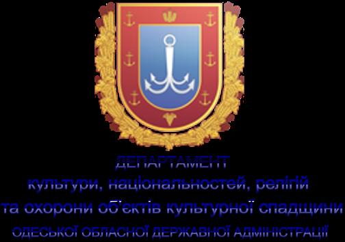 Департамент культури, національностей, релігій та охорони об'єктів культурної спадщини Одеської обласної державної адміністрації