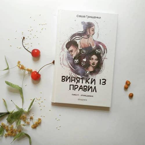 Грищенко, Саша. Винятки із правил