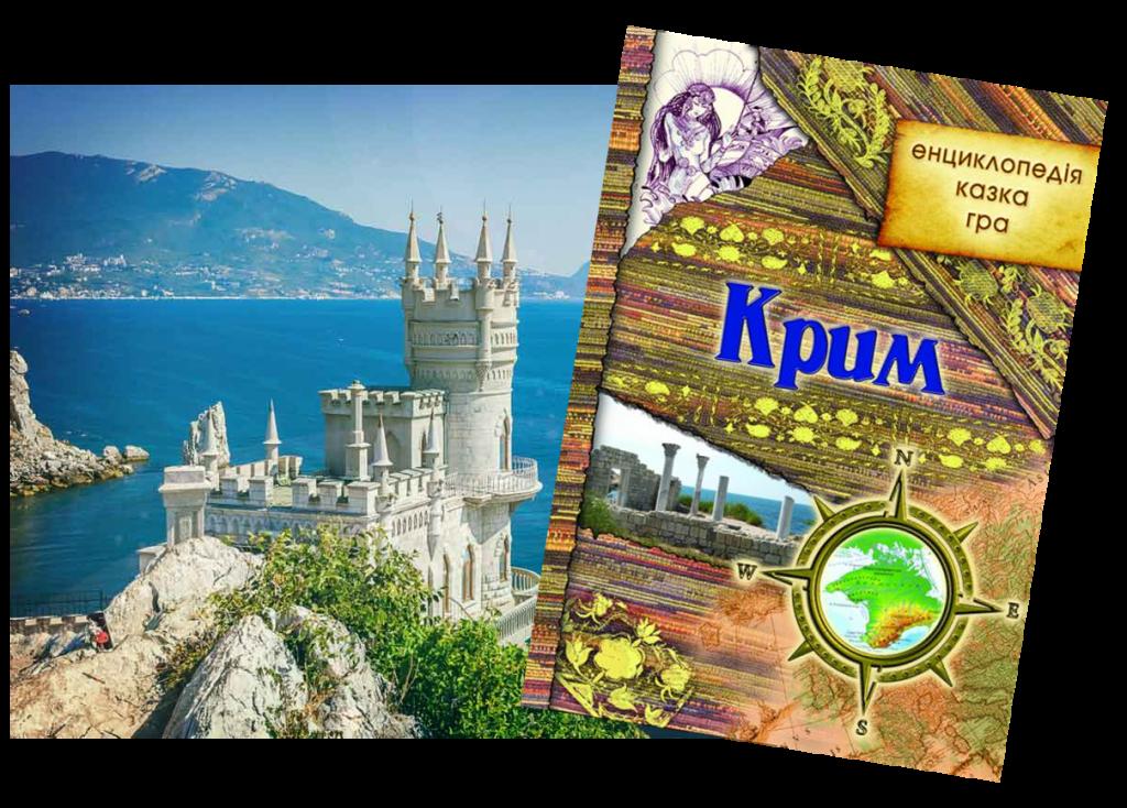 Крим [Текст] : енциклопедія, казка, гра / уклад. Ю. Бєсєдіна