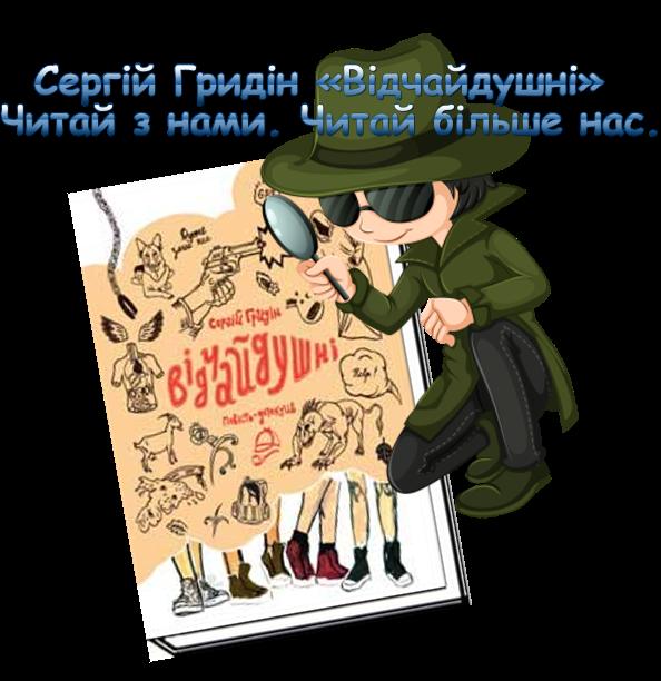 «Відчайдушні», Сергій Гридін