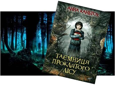 Каньтох А. Таємниця проклятого лісу