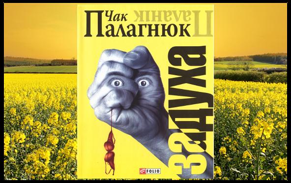 Палагнюк, Ч. Задуха