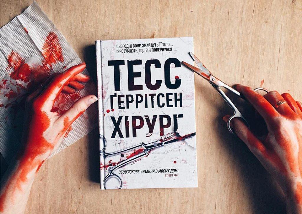 Геррітсен, Т. Хірург