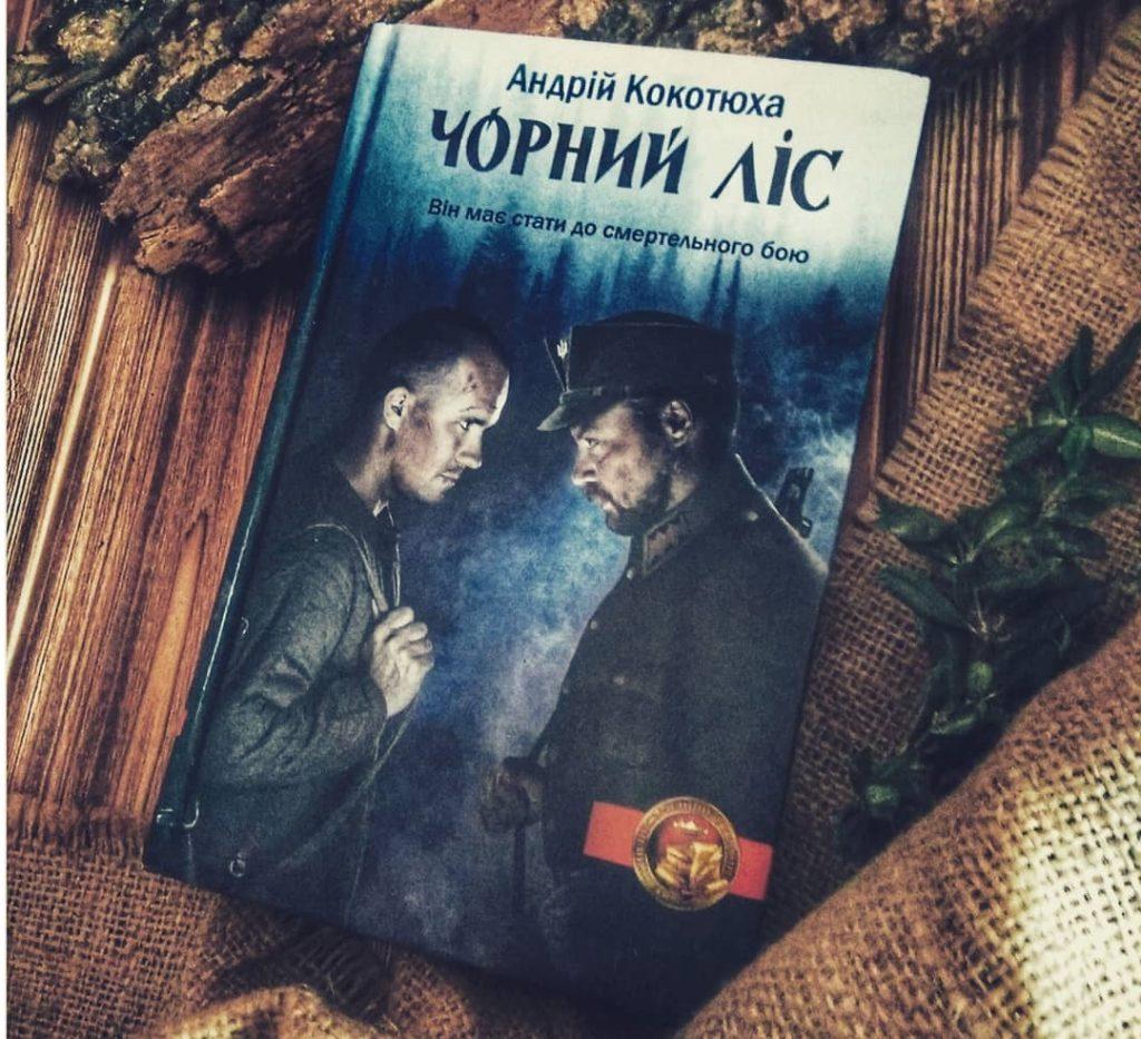 Кокотюха, А.А. Чорний ліс
