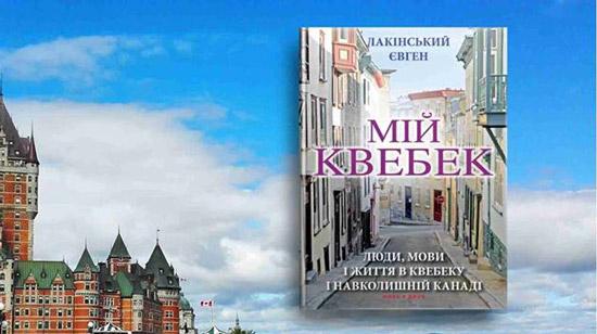 Лакінський, Є. Мій Квебек [Текст] : люди, мови і життя у Квебеку і навколиш. Канаді