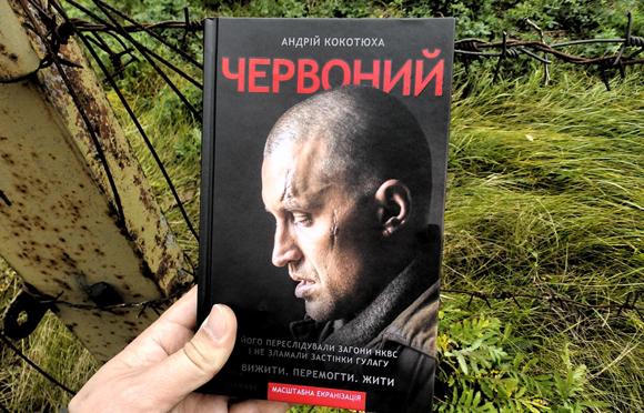 Кокотюха, А.А. Червоний