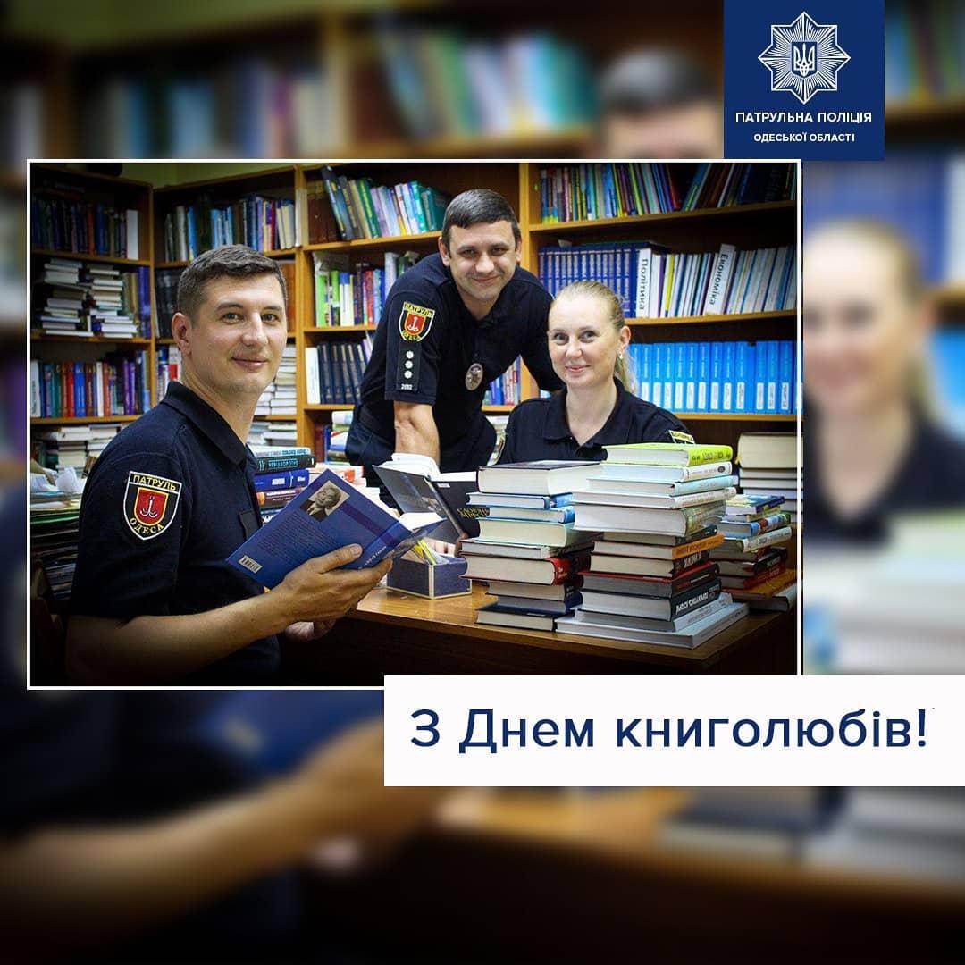 9 серпня весь світ відзначає День книголюбів.