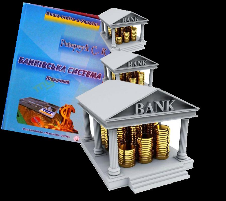 Банківська система