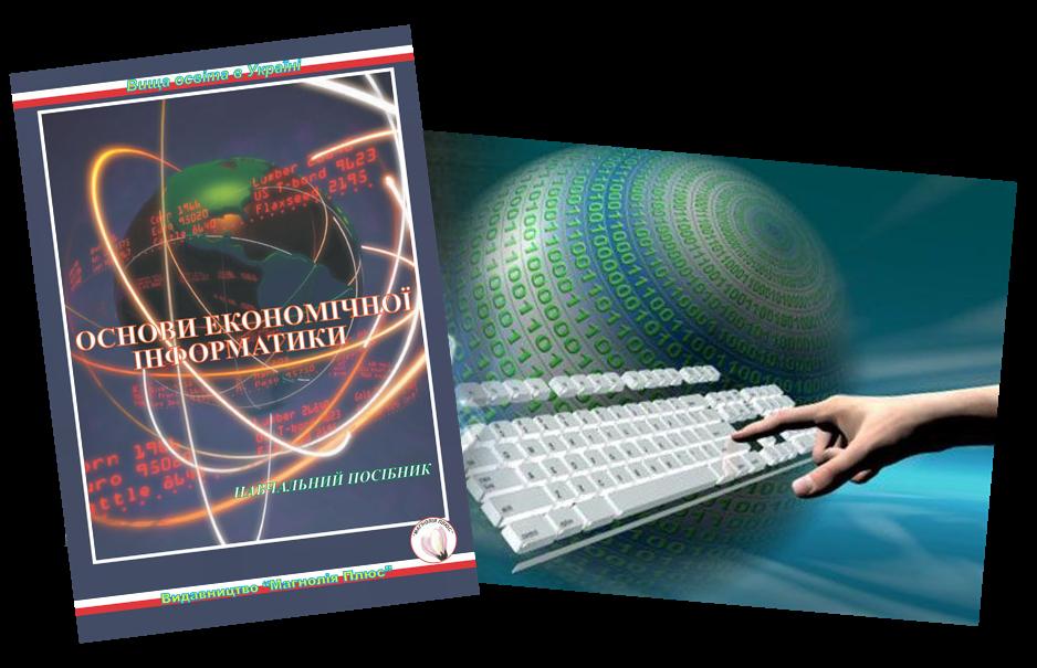 Сявавко, М.С. Основи економічної інформатики