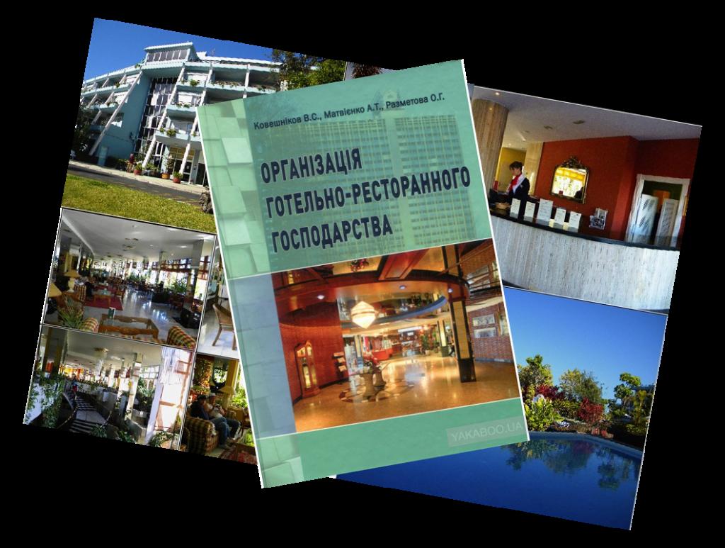 Ковешніков, В.С. Організація готельно-ресторанного господарства