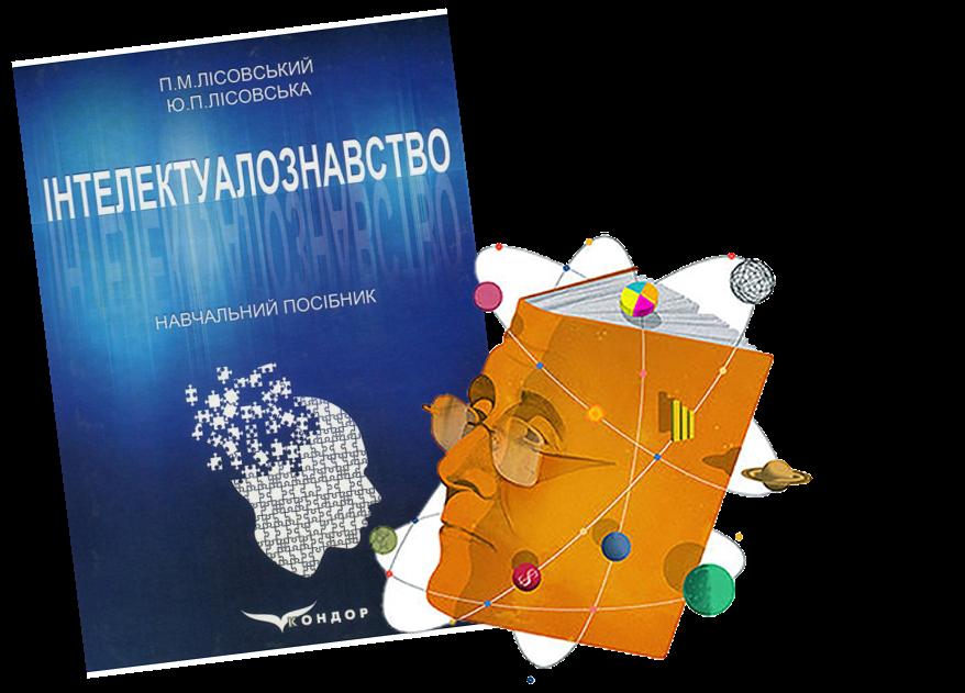 Лісовський, П.М. Інтелектуалознавство