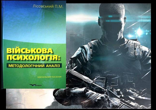 Лісовський, П.М. Військова психологія: методологічний аналіз