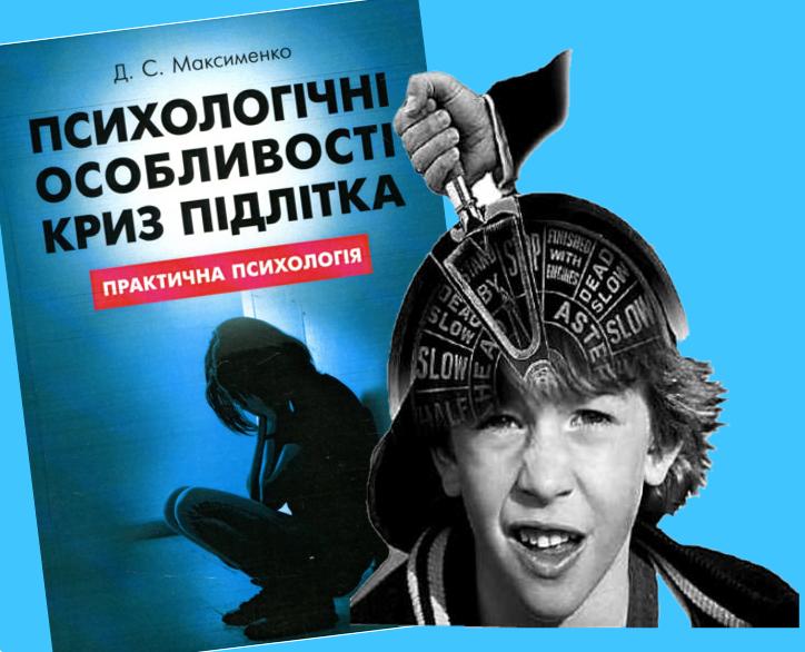 Максименко, Д.С. Психологічні особливості криз підлітка