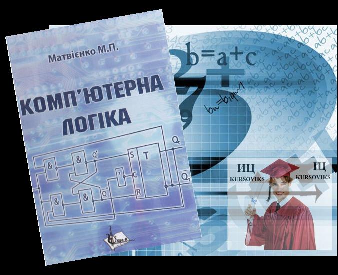 Матвієнко, М.П. Комп'ютерна логіка