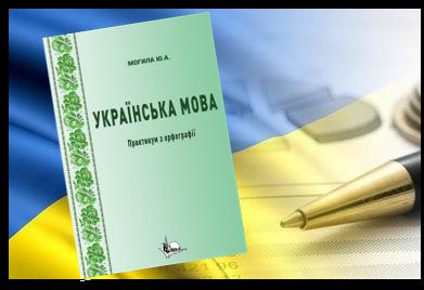 Могила, Ю.А. Українська мова [Текст] : практикум з орфографії