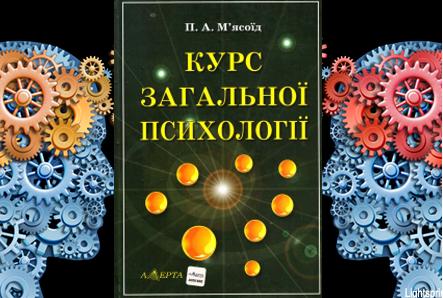 М'ясоїд, П.А. Курс загальної психології