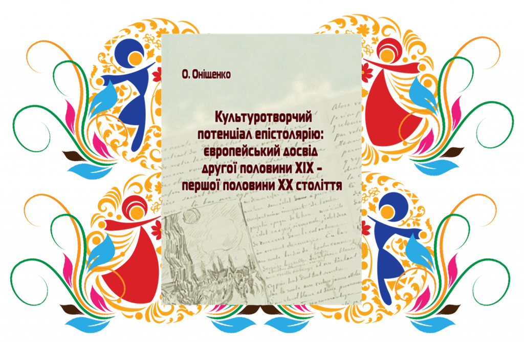 Оніщенко, О.І Культуротворчий потенціал епістолярію: європейський досвід другої половини ХІХ – першої половини ХХ століття