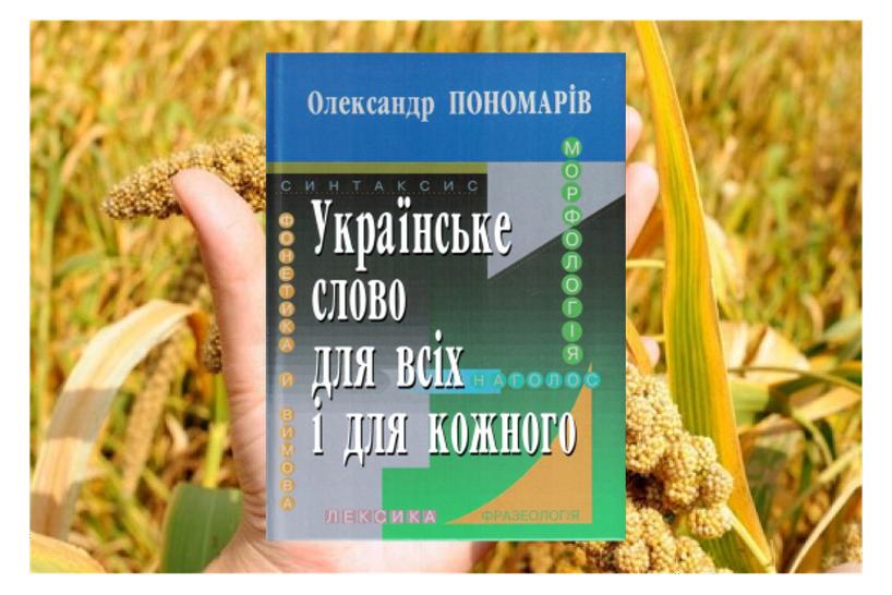 Пономарів, О.Д. Українське слово для всіх і для кожного