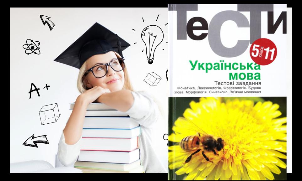 Українська мова [Текст] : тестові завдання : посібник : 5-11 класи
