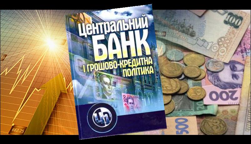 Центральний банк і грошово- кредитна політика