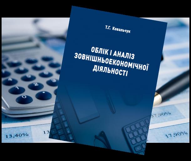овальчук, Т.Г. Облік і аналіз зовнішньоекономічної діяльності
