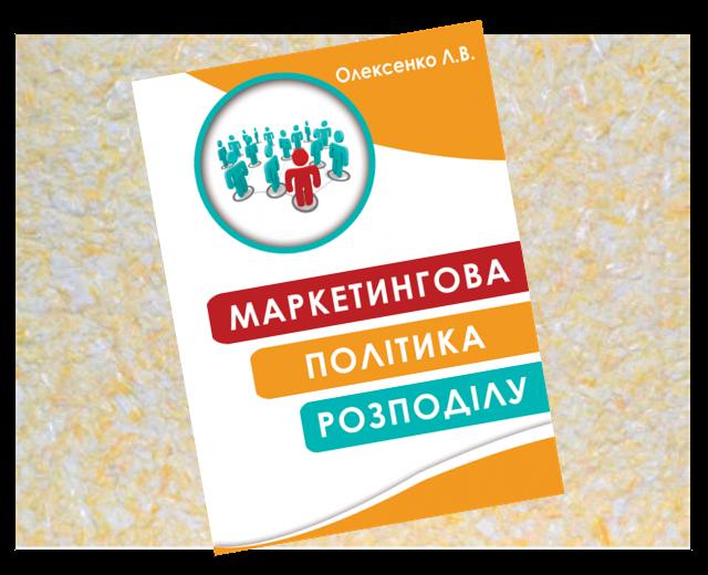 Олексенко, Л.В. Маркетингова політика розподілу