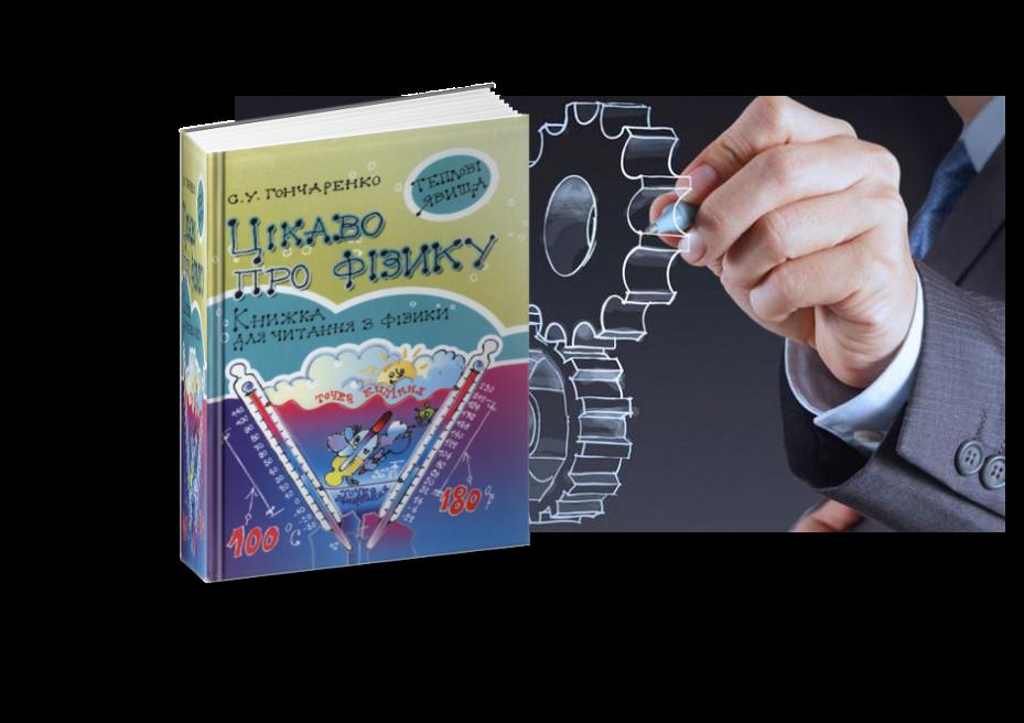 Гончаренко, С.У. Цікаво про фізику [Текст] : кн. для читання з фізики : теплові явища