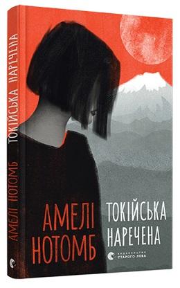 Токійська наречена : роман / А. Нотомб ; пер. з фр. П. Мигаль