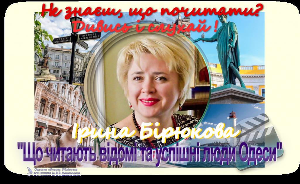 """Ірина Бірюкова у бібліотечному проекті """"Що читають відомі та успішні люди Одеси""""."""