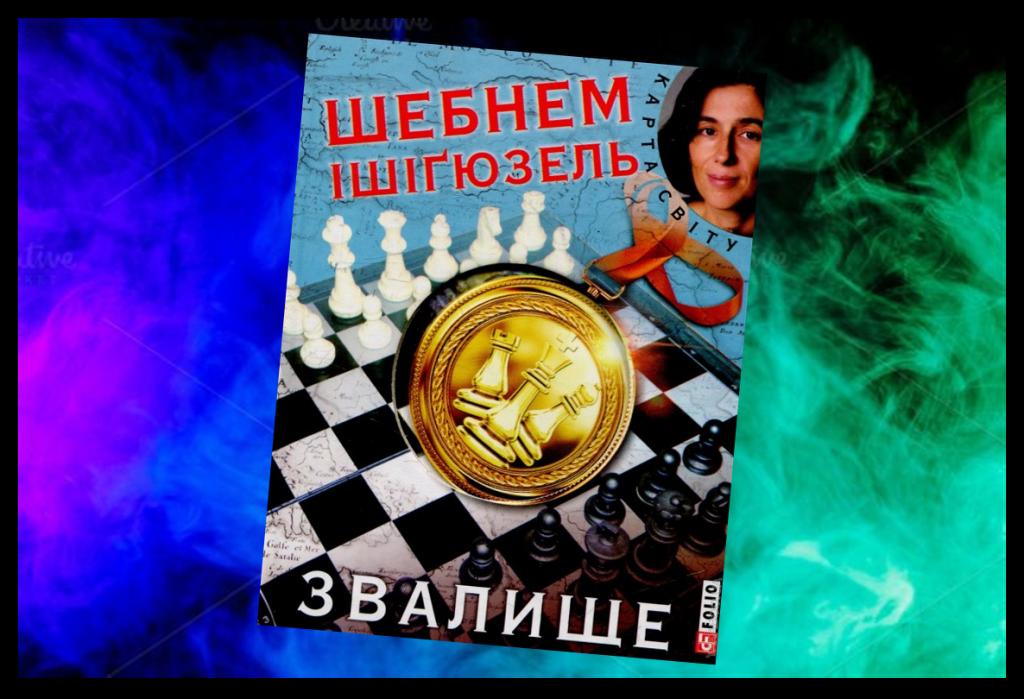 Ішігюзель, Ш. Звалище