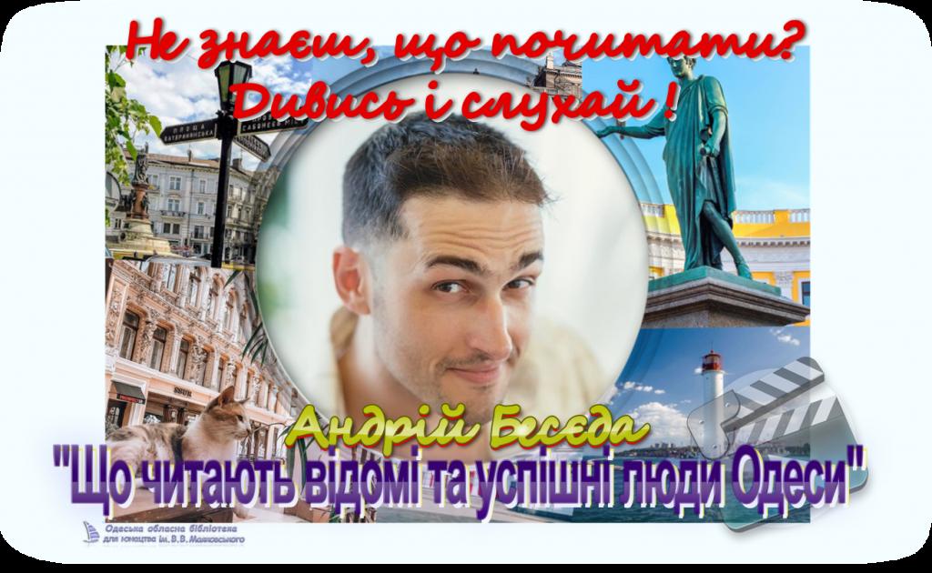 Андрій Бесєда