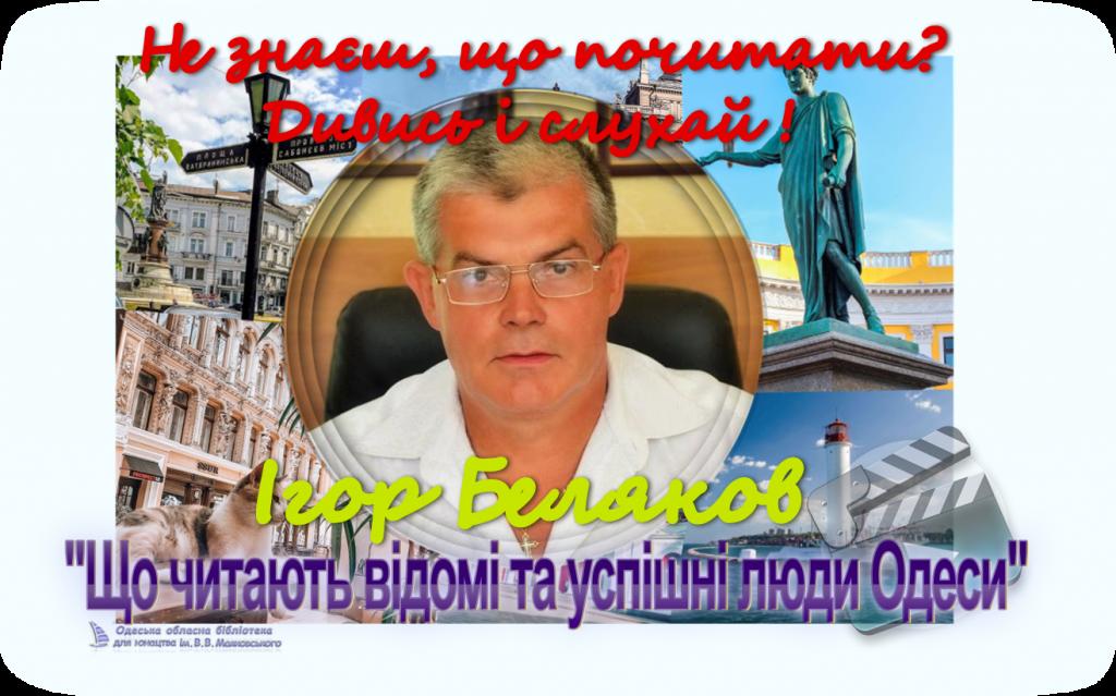 Ігор Беляков в проекті «Що читають відомі та успішні люди Одеси»
