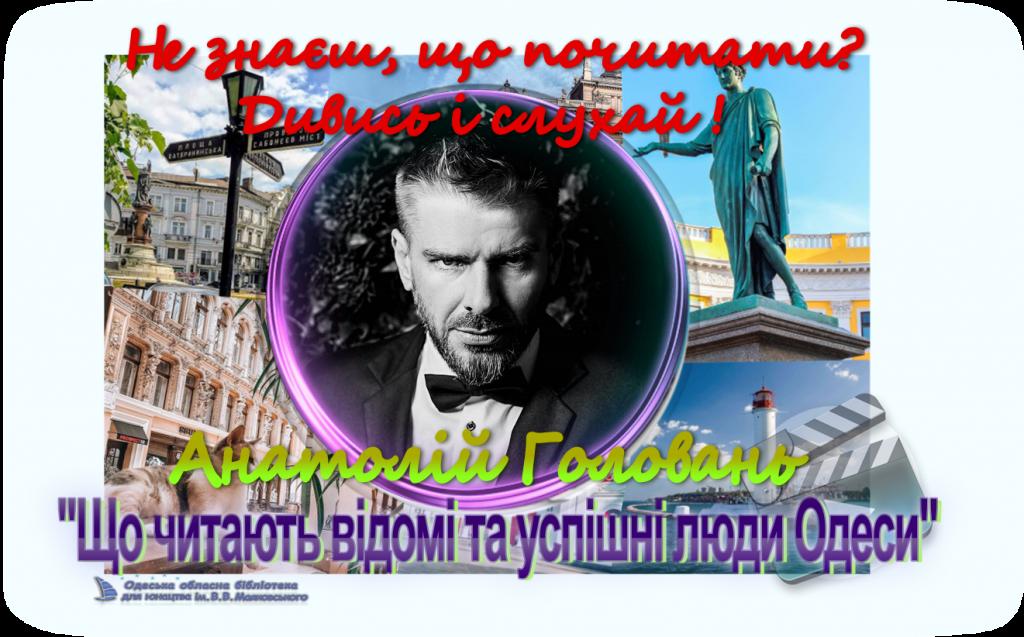 Анатолій Головань в проекті «Що читають відомі та успішні люди Одеси»