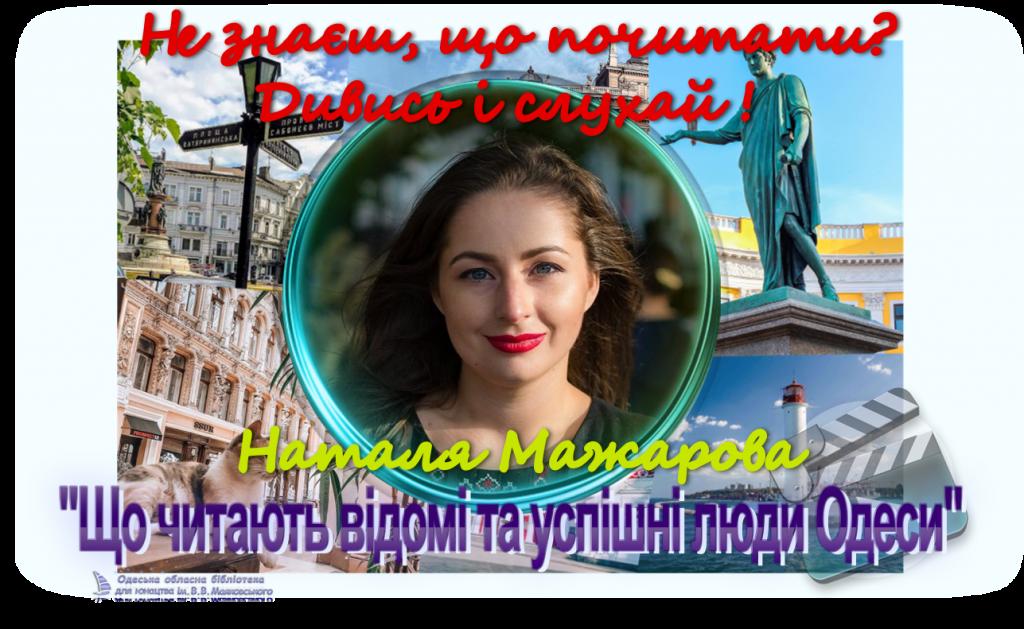 """Наталя Мажарова у бібліотечному проекті """"Що читають відомі та успішні люди Одеси""""."""