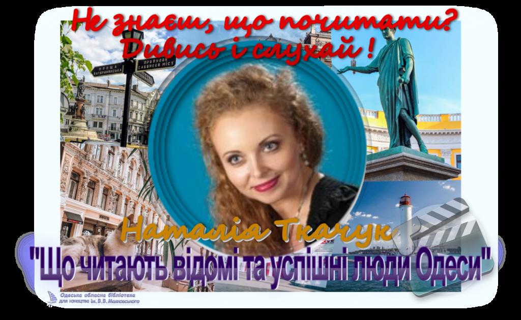 Наталія Ткачук в проекті «Що читають відомі та успішні люди Одеси»