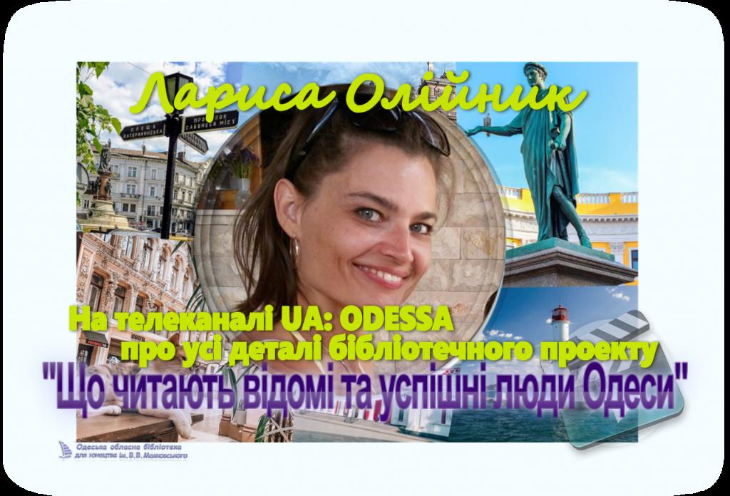 """Про бібліотечний проект """"Що читають відомі та успішні люди Одеси?"""" на UA: ОДЕСА"""