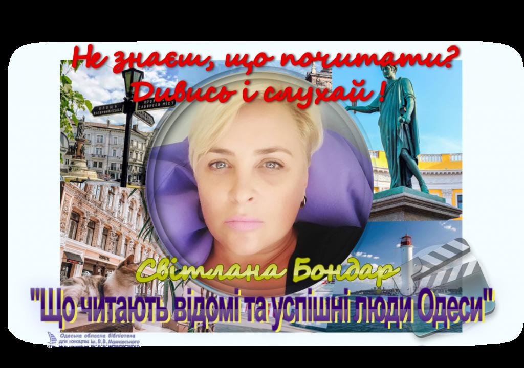 """Світлана Бондар у бібліотечному проекті """"Що читають відомі та успішні люди Одеси""""."""