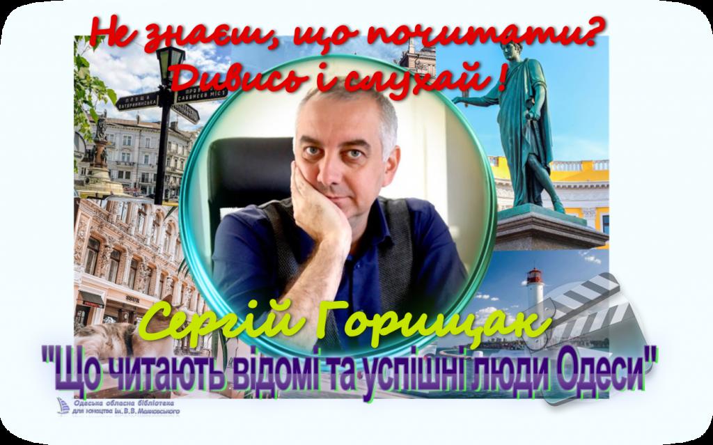 Сергій Горищак в проекті «Що читають відомі та успішні люди Одеси»