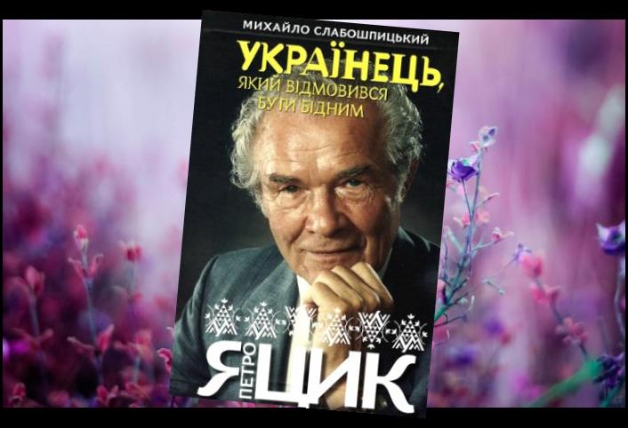 Слабошпицький, М.Ф. Українець, який відмовився бути бідним (Петро Яцик)