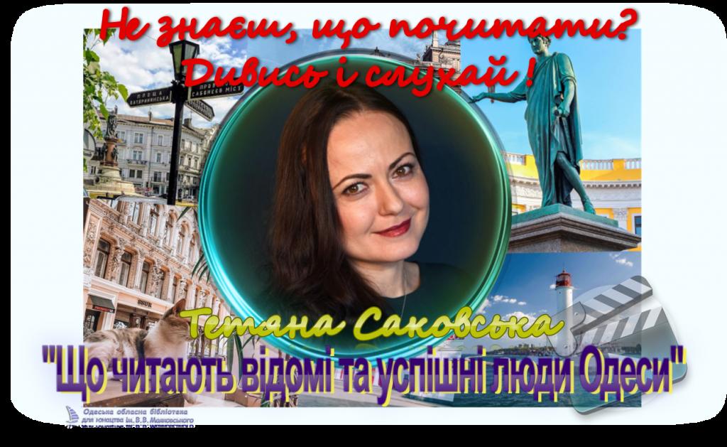 Тетяна Саковська в проекті «Що читають відомі та успішні люди Одеси»