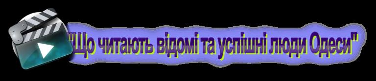 Що читають відомі та успішні люди Одеси