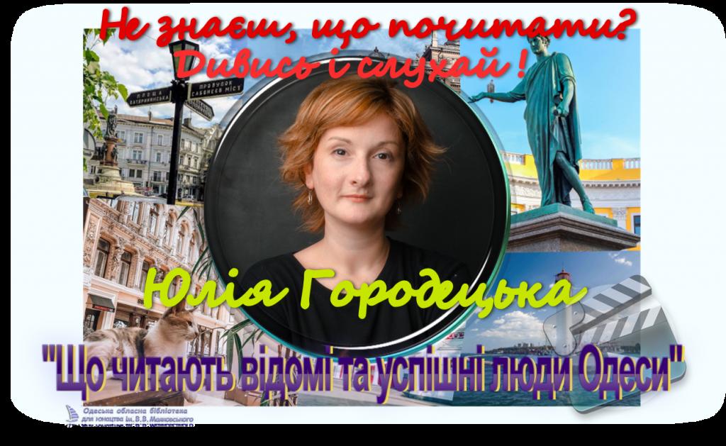 """Юлія Городецька у бібліотечному проекті """"Що читають відомі та успішні люди Одеси""""."""